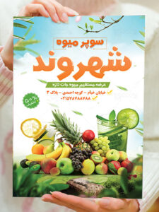 طرح تراکت سوپر میوه فروشی PSD لایه باز رنگی A4 با کیفیت بالا