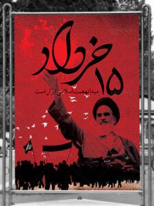طرح بنر قیام 15 خرداد PSD لایه باز سالروز قیام خونین پانزدهم خرداد