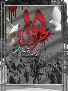 بنر قیام 15 خرداد طرح PSD لایه باز با عکس تظاهرات با کیفیت بالا