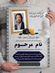 طرح آگهی ترحیم پدر لایه باز A3 با قاب عکس و طراحی حرفه ای