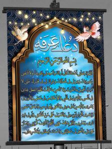طرح بنر دعای عرفه PSD لایه باز با کیفیت و کادر زیبا و مذهبی