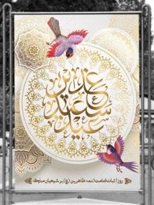 بنر عید غدیر خم طرح PSD لایه باز با کیفیت بالا و طراحی زیبا