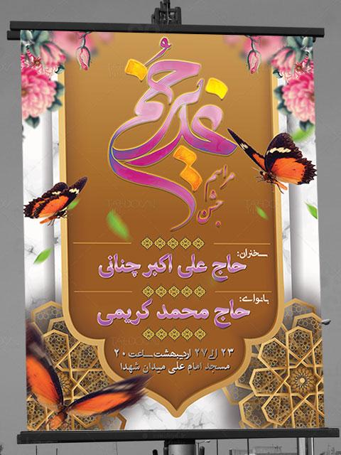 طرح بنر اطلاعیه جشن عید غدیر