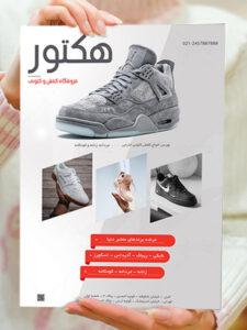 طرح تراکت تبلیغاتی کفش و کتونی فروشی PSD لایه باز A4 حرفه ای