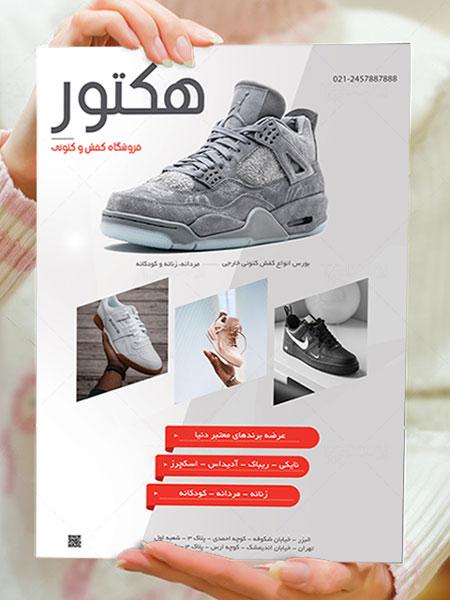 طرح تراکت تبلیغاتی کفش و کتونی فروشی