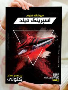 تراکت فروشگاه کفش و کتونی فروشی طرح PSD لایه باز حرفه ای