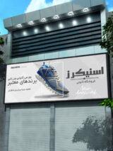 طرح بنر تابلو فروشگاه کفش و کتونی PSD لایه باز حرفه ای و شیک