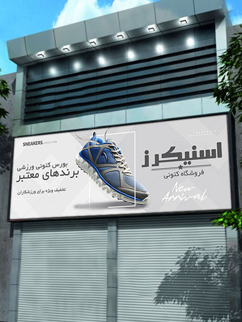 طرح بنر تابلو فروشگاه کفش و کتونی