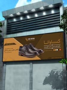 طرح بنر تابلو کفش فروشی PSD لایه باز با طراحی شیک و ساده