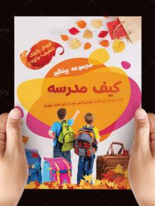 طرح تراکت فروشگاه کیف مدرسه با تخفیف و جایزه PSD لایه باز سایز A4