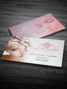 طرح کارت ویزیت کلینیک زیبایی و آرایشگاه زنانه دو رو PSD لایه باز