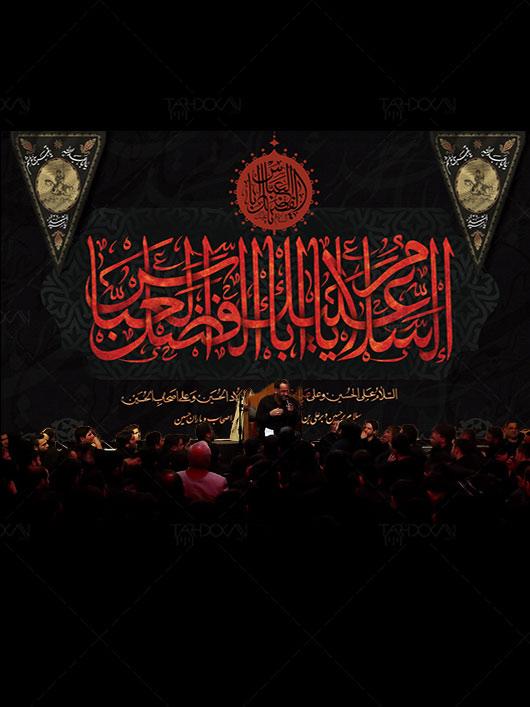 بنر پشت منبر شهادت حضرت ابوالفضل و محرم