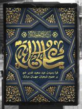 بنر عید غدیر PSD لایه باز با طراحی اسلامی حرفه ای و زیبا