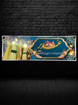 پلاکارد عید غدیر خم طرح PSD لایه باز با طراحی حرفه ای