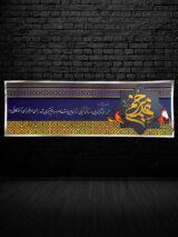 طرح پلاکارد عید غدیر PSD لایه باز با کادرهای اسلامی حرفه ای