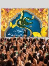 بنر پشت سن عید غدیر خم طرح PSD لایه باز با گل های زرد و پروانه