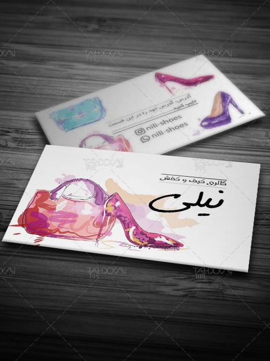 طرح کارت ویزیت فروشگاه کیف و کفش زنانه