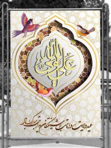 دانلود طرح بنر عید غدیر خم PSD لایه باز با متن تبریک و کادر زیبا