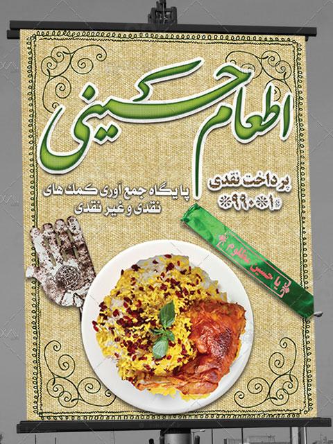 طرح بنر اطعام حسینی ماه محرم