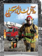 دانلود بنر روز آتش نشانی و ایمنی طرح PSD لایه باز با کیفیت