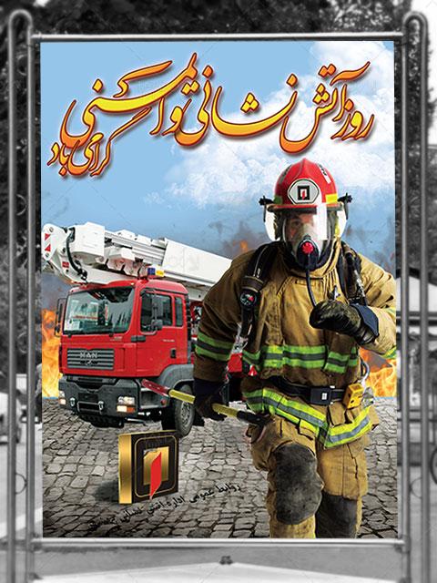 دانلود بنر روز آتش نشانی و ایمنی