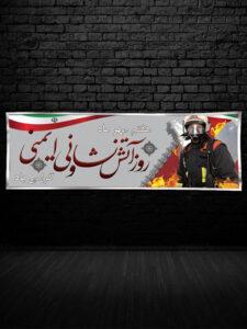 پلاکارد روز آتش نشانی و ایمنی طرح PSD لایه باز طراحی زیبا