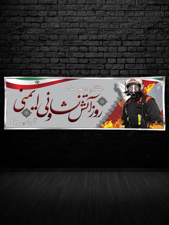پلاکارد روز آتش نشانی و ایمنی