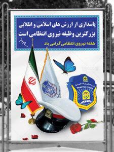 بنر هفته نیروی انتظامی لایه باز با عکس کلاه پلیس راهنمایی رانندگی