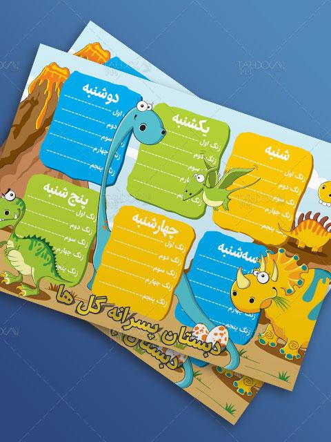 دانلود برنامه هفتگی مدرسه با طرح حیوانات کارتونی PSD لایه باز