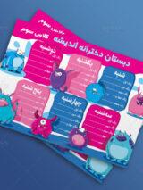 طرح برنامه کلاسی مدرسه دبستان PSD لایه باز با کاراکترهای کارتونی