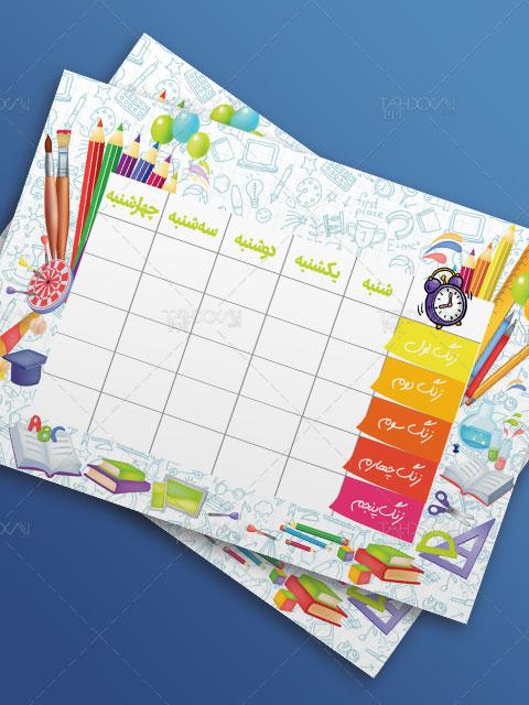 طرح برنامه هفتگی مدرسه برای کلاس PSD لایه باز