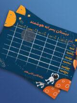 طرح برنامه هفتگی کلاسی مدارس PSD لایه باز با تم فضایی کارتونی