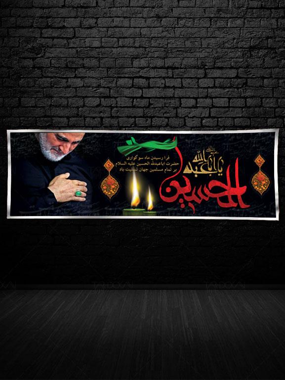 پلاکارد ماه محرم و سردار سلیمانی