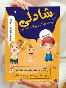 طرح تراکت مهد کودک و پیش دبستانی PSD لایه باز با کیفیت