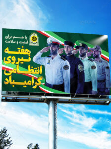 بنر هفته نیروی انتظامی هفته ناجا PSD لایه باز با طراحی حرفه ای