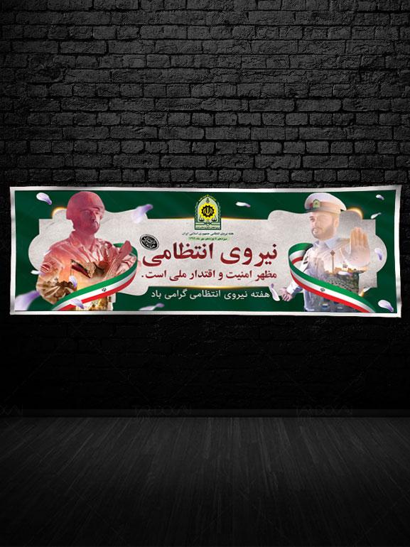 پلاکارد تبریک هفته نیروی انتظامی
