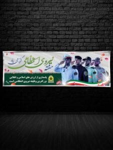 پلاکارد هفته نیروی انتظامی لایه باز با عکس کادری رسته های مختلف