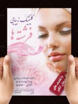طرح تراکت خدمات زیبایی و آرایش و پوست و مو PSD لایه باز