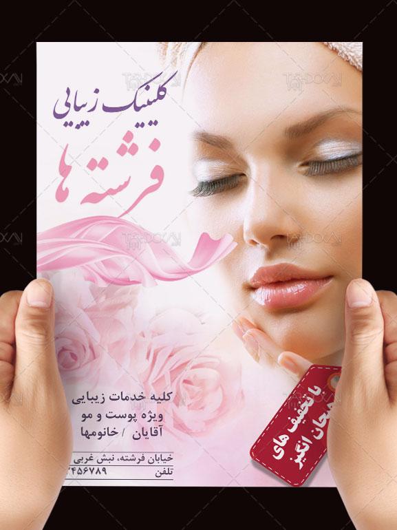 طرح تراکت خدمات زیبایی و آرایش و پوست و مو