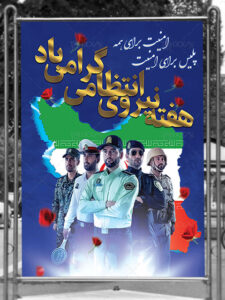 طرح بنر تبریک هفته نیروی انتظامی PSD لایه باز با عکس نقشه ایران