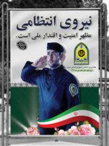 دانلود بنر لایه باز هفته نیروی انتظامی فایل PSD با کیفیت
