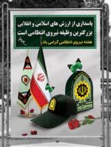 طرح بنر هفته نیروی انتظامی لایه باز با عکس کلاه فرم پلیس