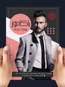 طرح تراکت پوشاک مردانه و بوتیک PSD لایه باز A4 رنگی حرفه ای