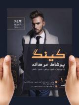 تراکت تبلیغاتی پوشاک مردانه و بوتیک طرح PSD لایه باز شیک و مدرن