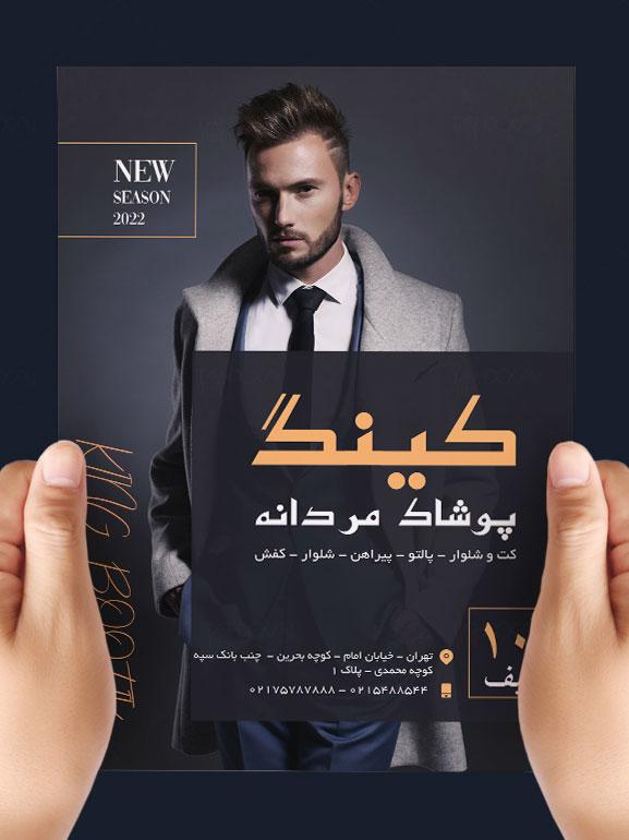 تراکت تبلیغاتی پوشاک مردانه