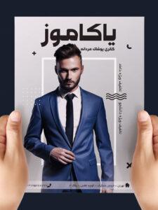 طرح تراکت بوتیک مردانه و فروشگاه پوشاک PSD لایه باز مدرن