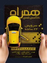 طرح تراکت تاکسی تلفنی و آژانس PSD لایه باز حرفه ای A4 رنگی