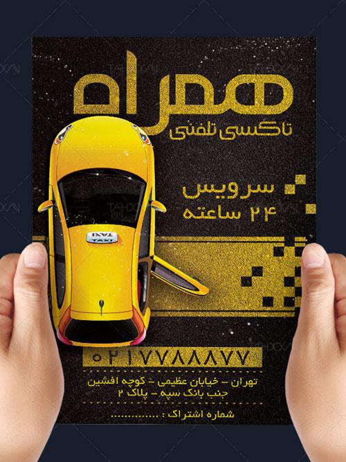 طرح تراکت تاکسی تلفنی