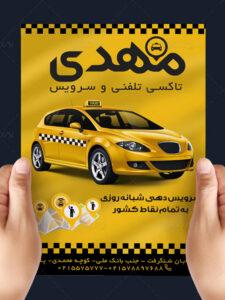 نمونه تراکت تبلیغاتی تاکسی تلفنی و سرویس PSD لایه باز شیک