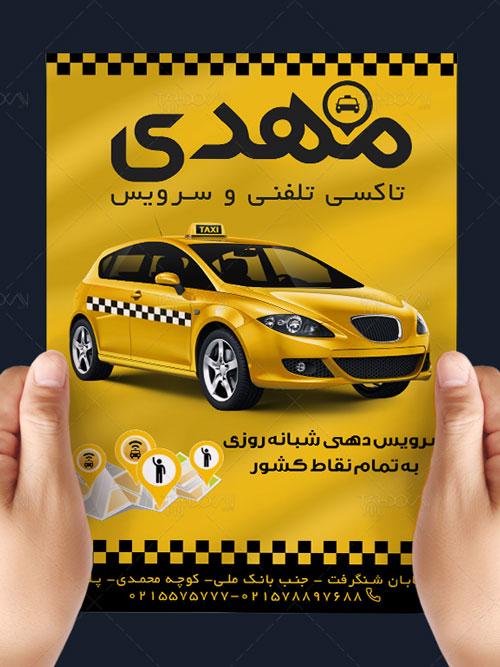نمونه تراکت تبلیغاتی تاکسی تلفنی